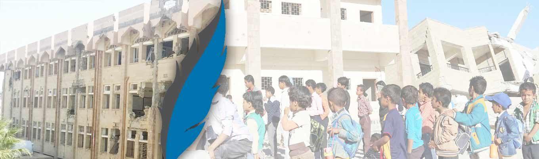 محرومون من التعليم…….أطفال اليمن لا بواكي لهم