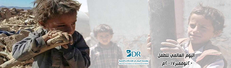 اطفال اليمن …منسيون يبحثون عن السلام