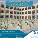 Feed the food in Al-Kaheer month
